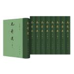 元诗选(中国古典文学总集・精装・繁体竖排・全9册)