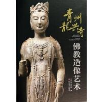 青州龙兴寺佛教造像艺术(精)