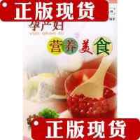 [二手书旧书9成新]孕产妇营养美食――现代家庭美厨丛书 /阿香 中国纺织出版社9787506431088