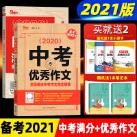 2021新版 2020中考优秀作文+ 备考2021中考满分作文2020年全国各地三年中考作文真题作文素材 中考作文完全解