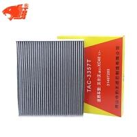 适用XC40/领克01 02 03空调滤清器芯格TAC-3357T