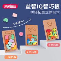 儿童巧智力板拼图几何形状6岁宝宝益智男女孩木质玩具