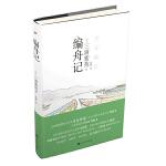 编舟记(日本经典文学系列)