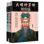 军师联盟之刘伯温诸葛亮(全2册)