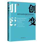 创变:数字化转型战略与机制创新