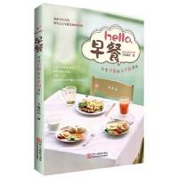 hello 早餐 子瑜妈妈 家常菜谱 美食烹饪 书籍(家庭早餐盛宴,80道早餐,贴心搭配各种营养配餐、各种厨房妙招和健