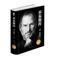乔布斯传记 史蒂夫・乔布斯传 神一样的男人.成功励志畅销书籍乔帮主人物传记自传图书籍 美国苹果公司创始人