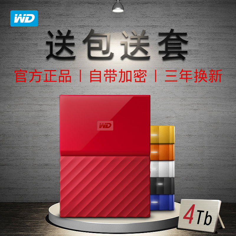[旗舰店]【送硬盘包和保护套】WD/西部数据My Passport 4tb 移动硬盘 加密 西数硬盘4t三年换新 自带加密软件