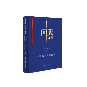 问天之路:中国航天发展纪实 全景纪录中国航天发展60年的峥嵘岁月,全面展现中国航天人的光荣与梦想