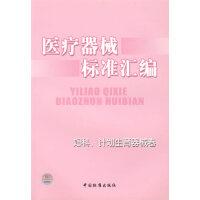 医疗器械标准汇编 妇科、计划生育器械卷 专著 中国标准出版社编辑室 中国标准出版社第一编辑室 978750663779
