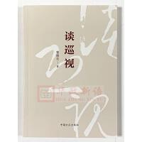 正版 谈巡视 黎晓宏著 中国方正出版社 纪检监察巡视巡察工作工具书 9787517406556