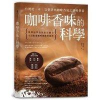 包邮港台版 咖啡香味的科学 从烘焙萃取到原豆调合 全面揭开咖啡风味的秘密 崔洛堰著 方言 9789869413770