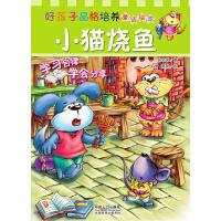 好孩子品格培养童话绘本:小猫烧鱼