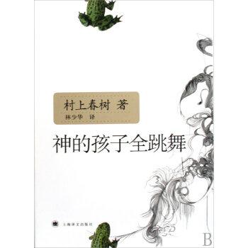 神的孩子全跳舞(pdf+txt+epub+azw3+mobi电子书在线阅读下载)