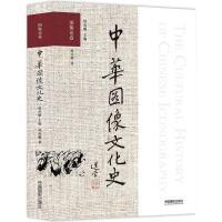 中华图像文化史图像论卷 中国摄影出版社