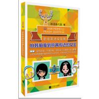 从韩梅梅到穿普拉达的女王―职场英语全攻略 9787539980072 英语课代表 江苏文艺出版社