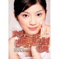 【二手旧书9成新】实用面膜自制金典 贝拉 中国妇女出版社 9787802039414