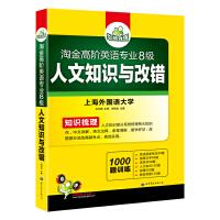 英语专业八级人文知识与改错 华研外语