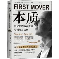 本质 贝佐斯的商业逻辑与领导力法则 北京联合出版公司