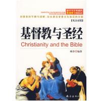 你不可不知道的英语学习背景知识:基督教与圣经(英汉对照)(修订版)