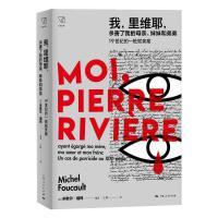我,里维耶,杀害了我的母亲、妹妹和弟弟 19世纪的一桩弑亲案 上海人民出版社