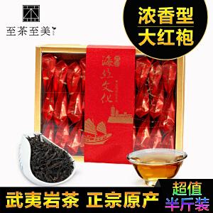 至茶至美 武夷山大红袍 特级武夷岩茶茶叶 海丝文化伴手礼 250g装 武夷山茶 乌龙茶 精选礼品 包邮