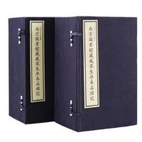 南京图书馆藏戚蓼生序本石头记 宣纸线装2函20册 收藏珍品 石头记古钞本中较为完整的一种