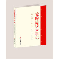 正版 党的建设大事记(十八大―十九大 党建读物出版社