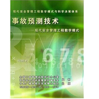 事故预测技术-现代安全管理工程数学模式 5VCD