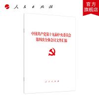 中国共产党第十九届中央委员会第四次全体会议文件汇编 人民出版社