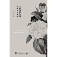 【二手旧书9成新】万物静默如谜 (波)辛波斯卡 湖南文艺出版社 9787540457228