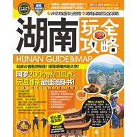 湖南玩全攻略(2013-2014全新全彩版)