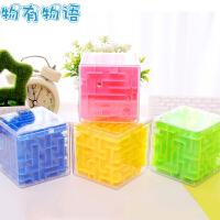 物有物语 迷宫 儿童玩具六面闯关迷宫3d立体魔方球儿童注意力耐心智力走珠玩具礼物 益智玩具