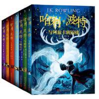 新版哈利波特全集1-7册全套中文版哈利里波特与魔法石与死亡圣器全套全集 与被诅咒的孩子与密室与火焰杯与凤凰社哈利波特8