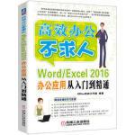 【现货机工社】高效办公不求人-Word/Excel 2016办公应用从入门到精通