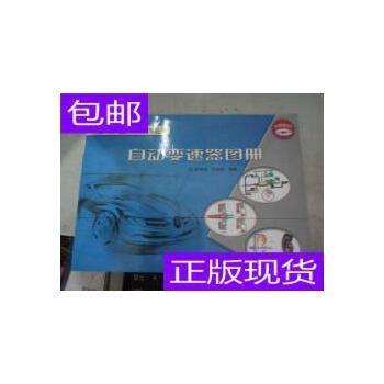 [二手旧书9成新]自动变速器图册 /陈德阳、王林超 人民交通出版社 正版旧书,没有光盘等附赠品。