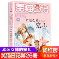 幸运女神的宠儿/笑猫日记第26册 杨红樱小学生三四五六年级课外阅读书籍少儿童书7-8-9-12岁儿童读物畅销文学3-6年