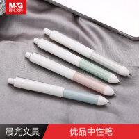 晨光优品文具H3801中性笔0.5黑按动碳素笔学生水笔签字笔考试用