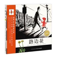 绘本花园:路边花(平)