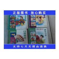【二手旧书9成新】宝宝膝盖书1-4岁(日常用品 渔夫和金鱼 哪吒闹海 神笔马良)