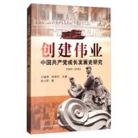 【二手书9成新】创建伟业:中国党成长发展史研究1989-2002陈士军,刘德军,张荣华9787548828853济南出