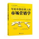 写给中国经理人的市场营销学(北大营销学精选教材,一部立足国际视野,扎根中国本土的市场营销学教本)