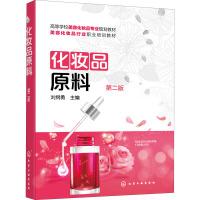 化妆品原料 第2版 化学工业出版社