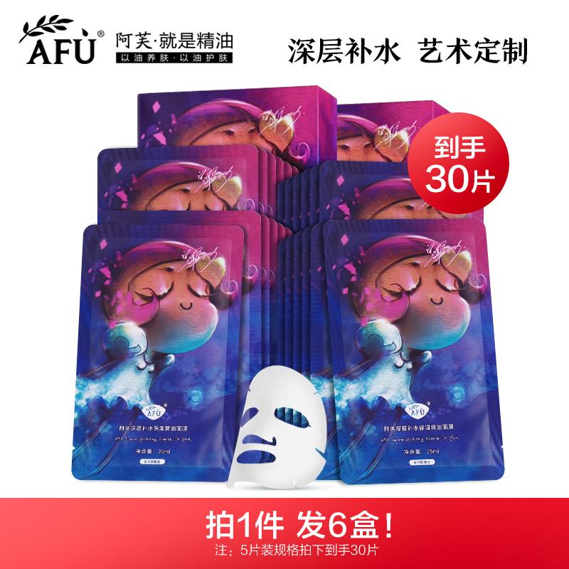 AFU阿芙 深层补水保湿面膜贴 睡眠面膜 5片装用精油开启护肤新时代~