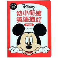 迪士尼幼小衔接英语描红(字母篇)