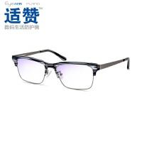 依视路防蓝光防辐射眼镜男电脑镜护眼护目镜 防近视抗疲劳保护眼睛 超轻薄平光镜百搭101