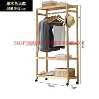 实木衣架落地挂衣架简约现代卧室置物架移动衣帽架家用简易衣服架