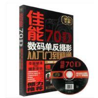 佳能70D数码单反摄影从入门到精通(附光盘及镜头手册摆姿手册摄影宝典) 神龙摄影 正版书籍