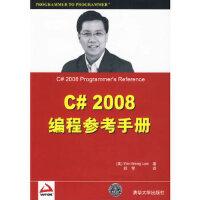 C# 2008编程参考手册