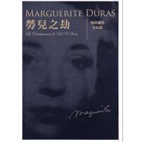 包邮台版 劳儿之劫 玛格丽特 杜拉斯著 9789570829655 联经出版